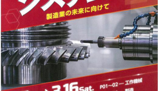 2019中部機械加工システム展ポスター