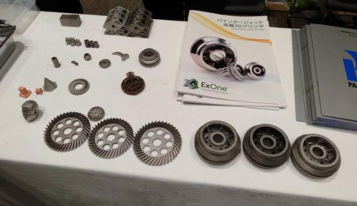 金属3Dプリンターの展示会へ